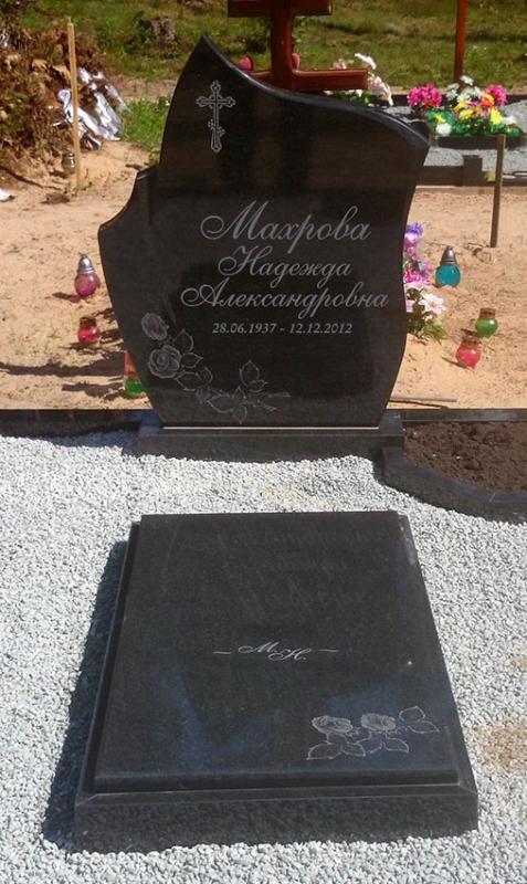 Slēgtā kapu plāksne ar gravējumu