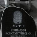 Kaltas formas granīta piemineklis ar portrētu